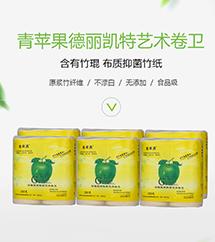 青苹果竹浆本色纸280克双棒卷纸
